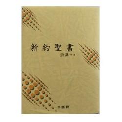 NT+PS JAPONNAIS 1954-9784820232117