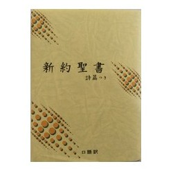 NT+PS JAPONNAIS 1954-9784820232117 -W590401