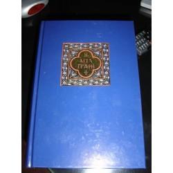 bible en grec + DC Version BAMBAS