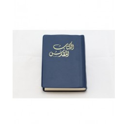 BIBLE ARABE COURANT MINI 10X13X3 -w420222